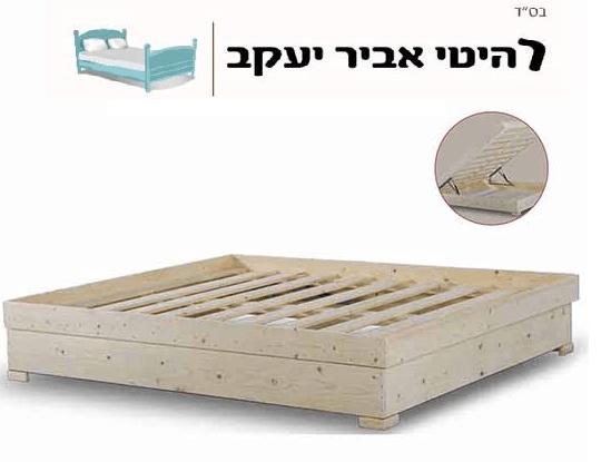 מדהים מיטה עם ארגז מצעים - בסיס מעץ מלא כולל ארגז מצעים 140-190 בוכנות GX-39